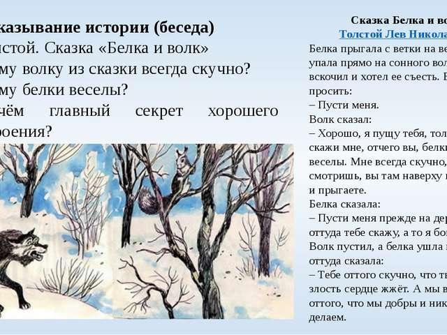 4. Рассказывание истории (беседа) Лев Толстой. Сказка «Белка и волк» Почему...