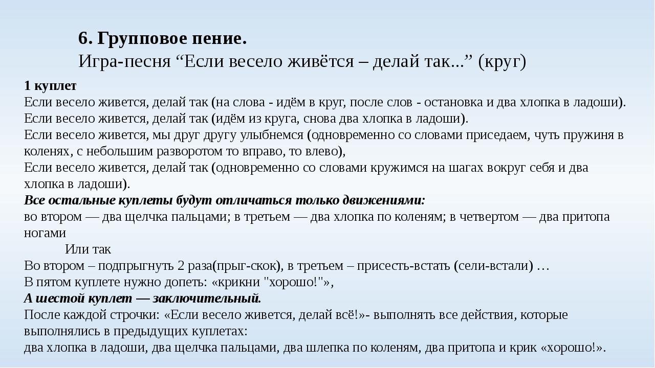 """6. Групповое пение. Игра-песня """"Если весело живётся – делай так..."""" (круг) 1..."""