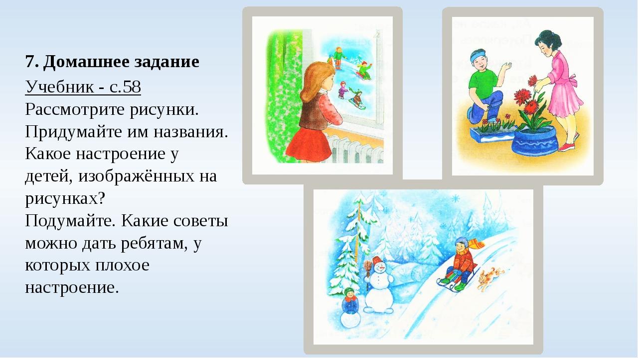 7. Домашнее задание Учебник - с.58 Рассмотрите рисунки. Придумайте им названи...