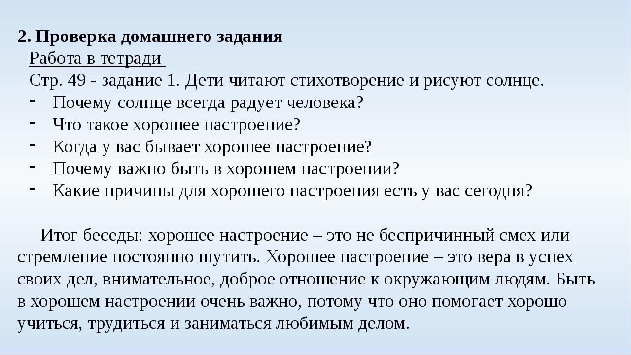 2. Проверка домашнего задания Работа в тетради Стр. 49 - задание 1. Дети чита...