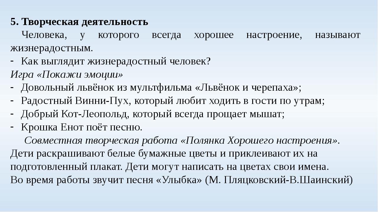 5. Творческая деятельность Человека, у которого всегда хорошее настроение, на...