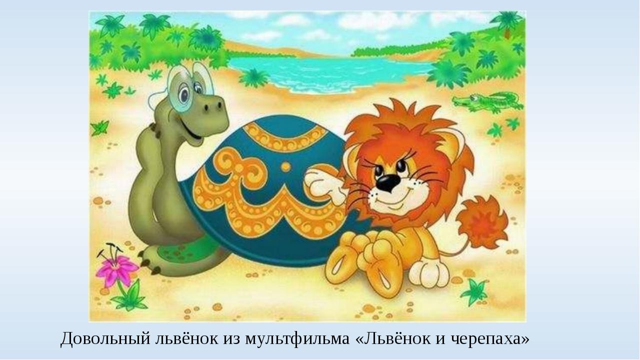 Довольный львёнок из мультфильма «Львёнок и черепаха»