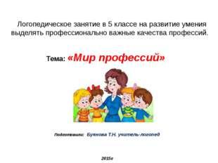 Логопедическое занятие в 5 классе на развитие умения выделять профессиональн