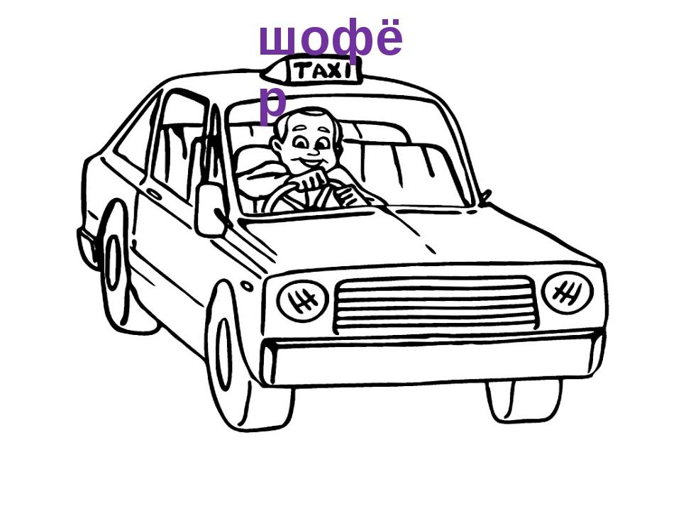 шофёр