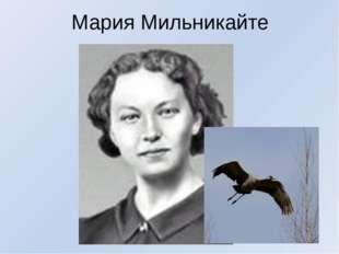 Мария Мильникайте