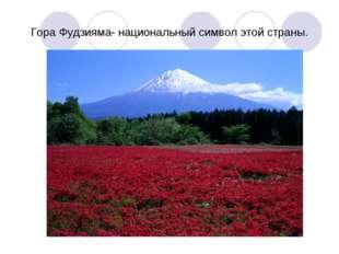 Гора Фудзияма- национальный символ этой страны.