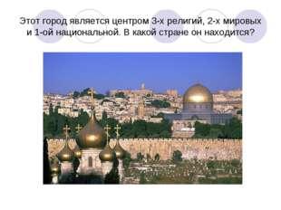 Этот город является центром 3-х религий, 2-х мировых и 1-ой национальной. В к