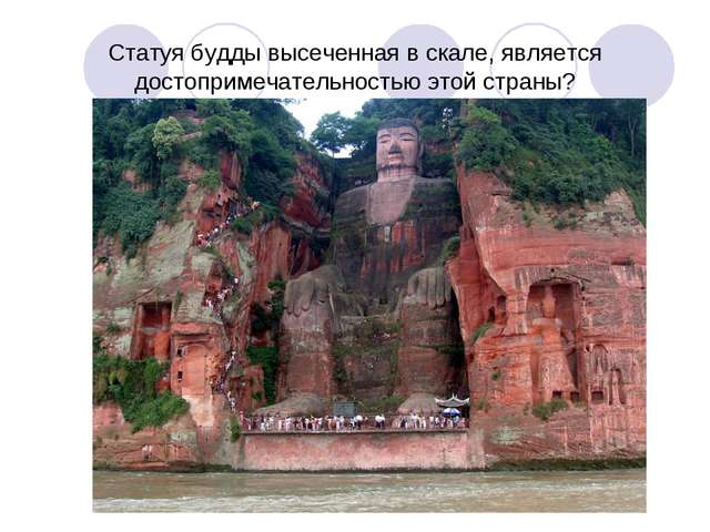 Статуя будды высеченная в скале, является достопримечательностью этой страны?