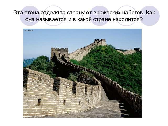 Эта стена отделяла страну от вражеских набегов. Как она называется и в какой...