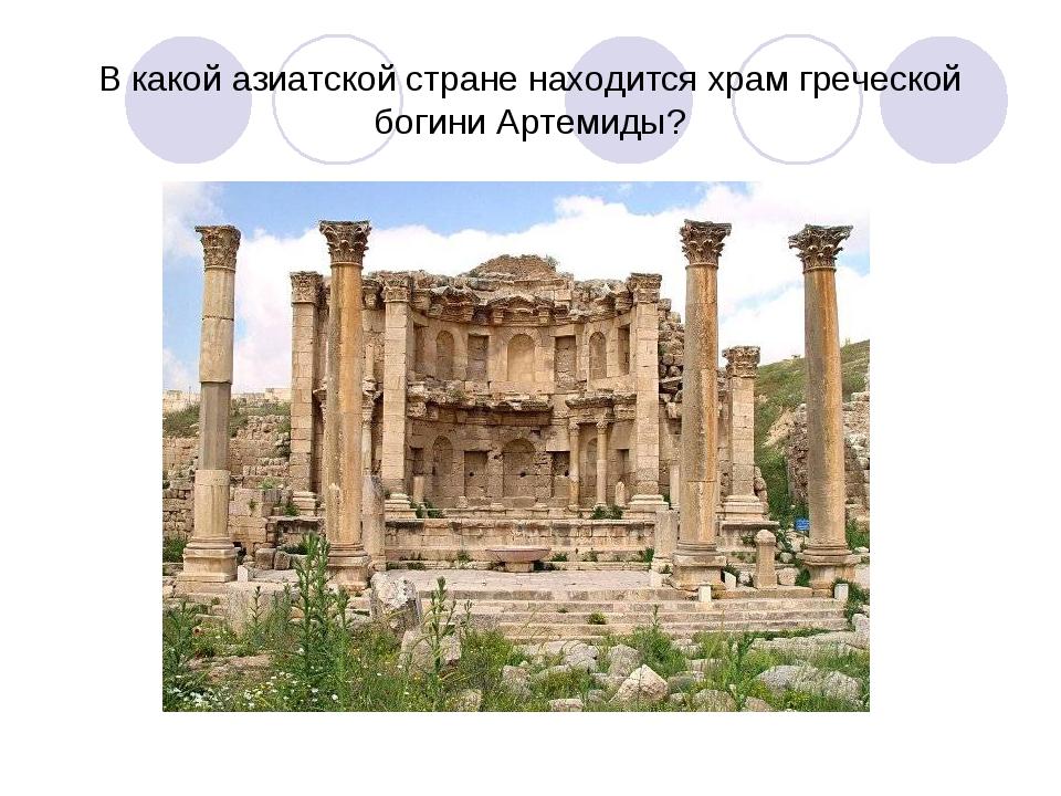 В какой азиатской стране находится храм греческой богини Артемиды?
