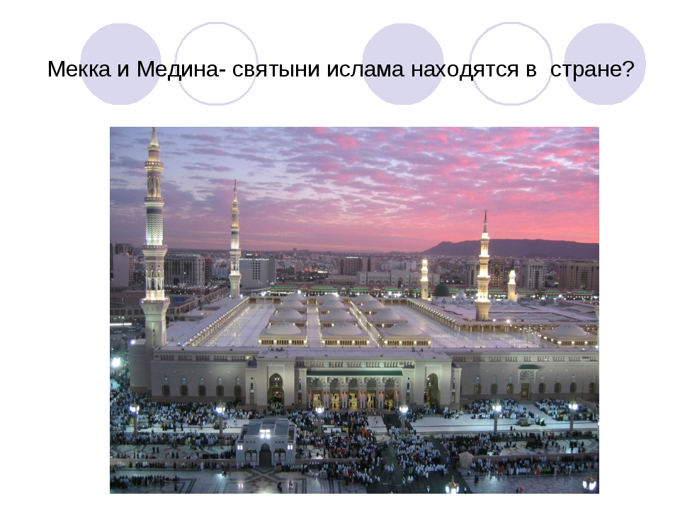 Мекка и Медина- святыни ислама находятся в стране?
