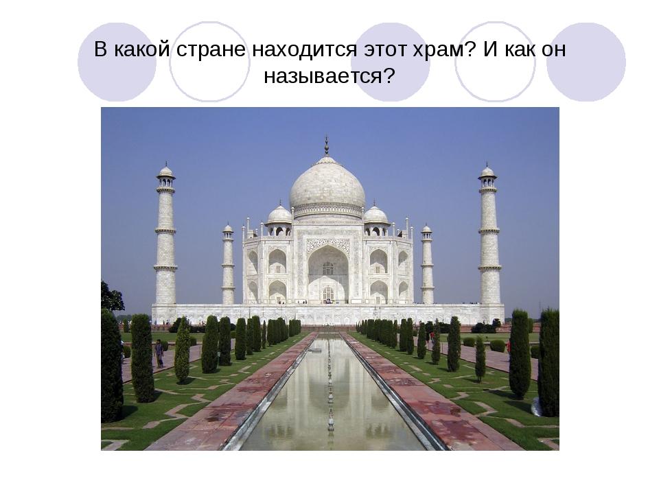 В какой стране находится этот храм? И как он называется?