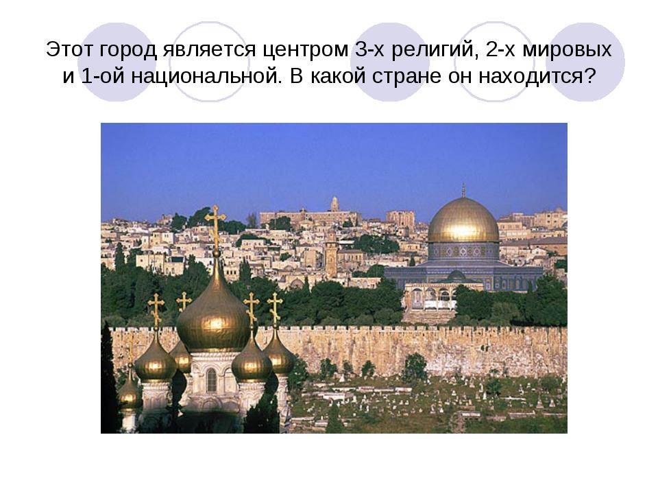 Этот город является центром 3-х религий, 2-х мировых и 1-ой национальной. В к...