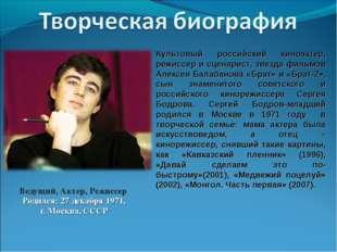 Ведущий, Актер, Режиссер Родился: 27 декабря 1971, г. Москва, СССР Культовый