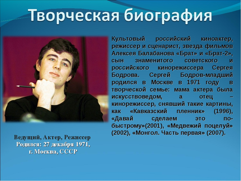 Ведущий, Актер, Режиссер Родился: 27 декабря 1971, г. Москва, СССР Культовый...