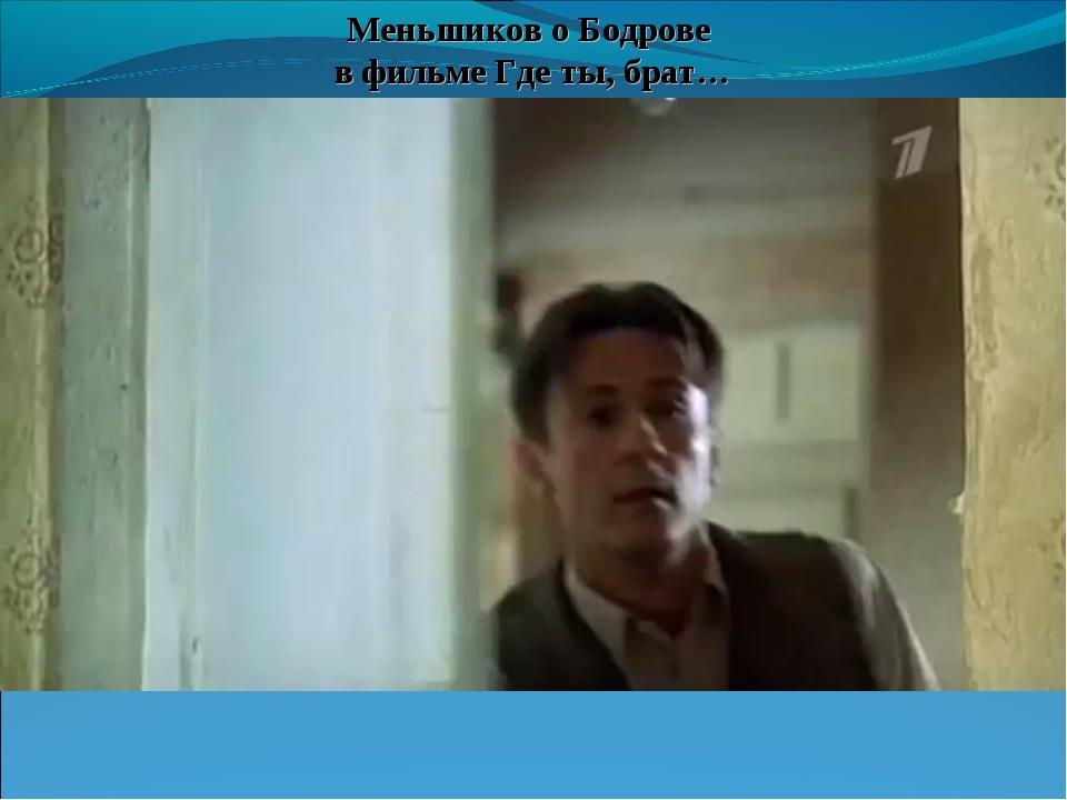 Меньшиков о Бодрове в фильме Где ты, брат…