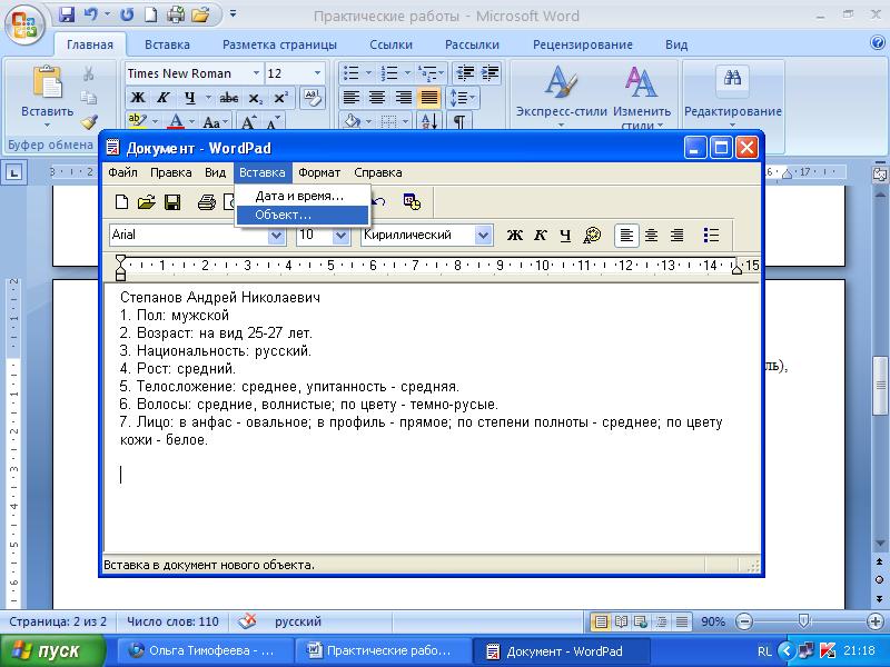 Практическая работа создание компьютерных моделей работа для девушек в калининград