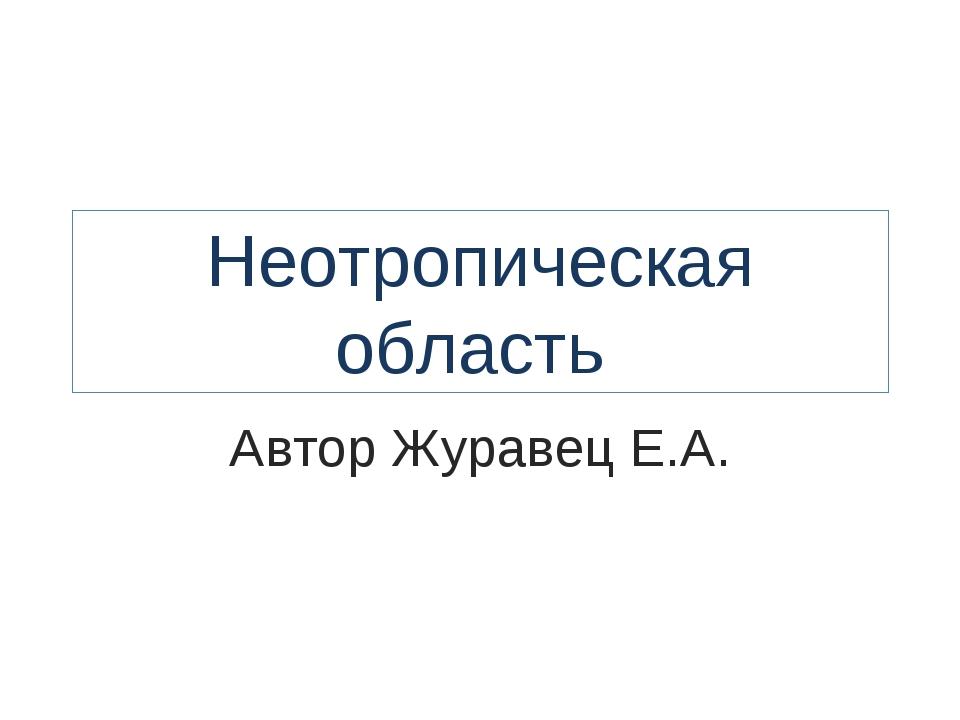 Неотропическая область Автор Журавец Е.А.