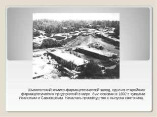 Шымкентский химико-фармацевтический завод, одно из старейших фармацевтических