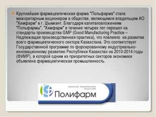"""Крупнейшая фармацевтическая фирма """"Польфарма"""" стала мажоритарным акционером в"""