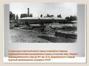 С приходом советской власти завод становится главным фармацевтическим предпри