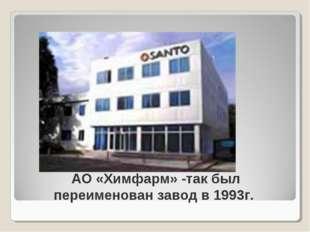 АО «Химфарм» -так был переименован завод в 1993г.