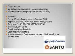 Подкатегории: Медикаменты, лекарства - торговые поставки Фармацевтические пре