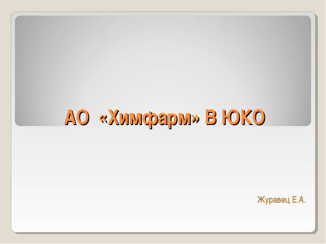 АО «Химфарм» В ЮКО Журавец Е.А.
