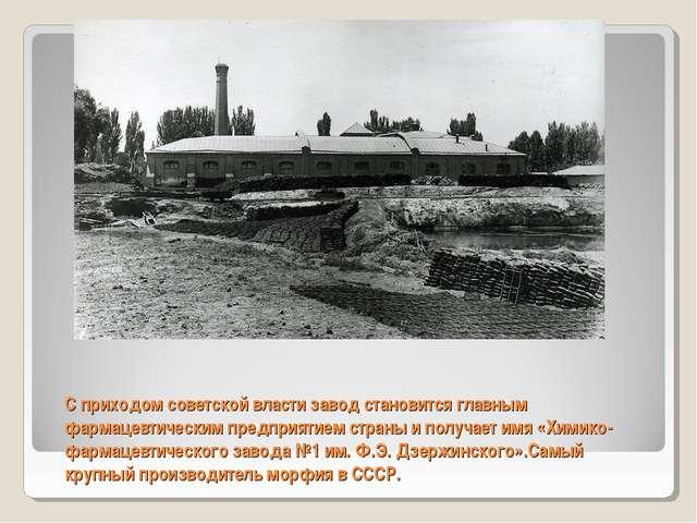 С приходом советской власти завод становится главным фармацевтическим предпри...