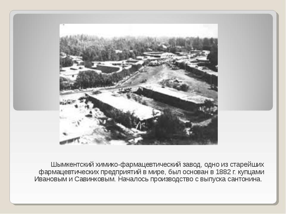 Шымкентский химико-фармацевтический завод, одно из старейших фармацевтических...