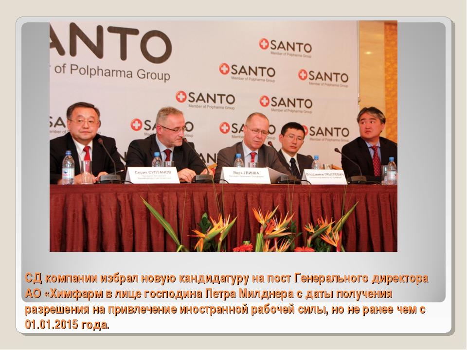 СД компании избрал новую кандидатуру на пост Генерального директора АО «Химфа...