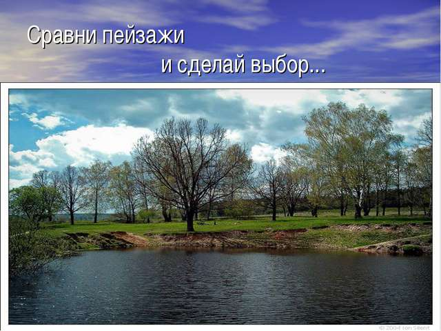Сравни пейзажи и сделай выбор...