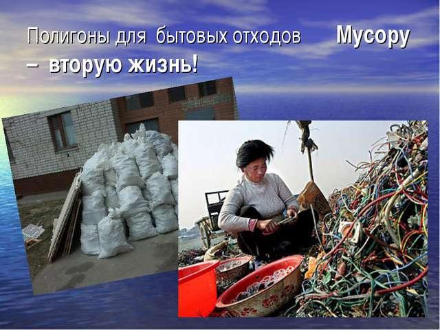 Полигоны для бытовых отходов Мусору – вторую жизнь!
