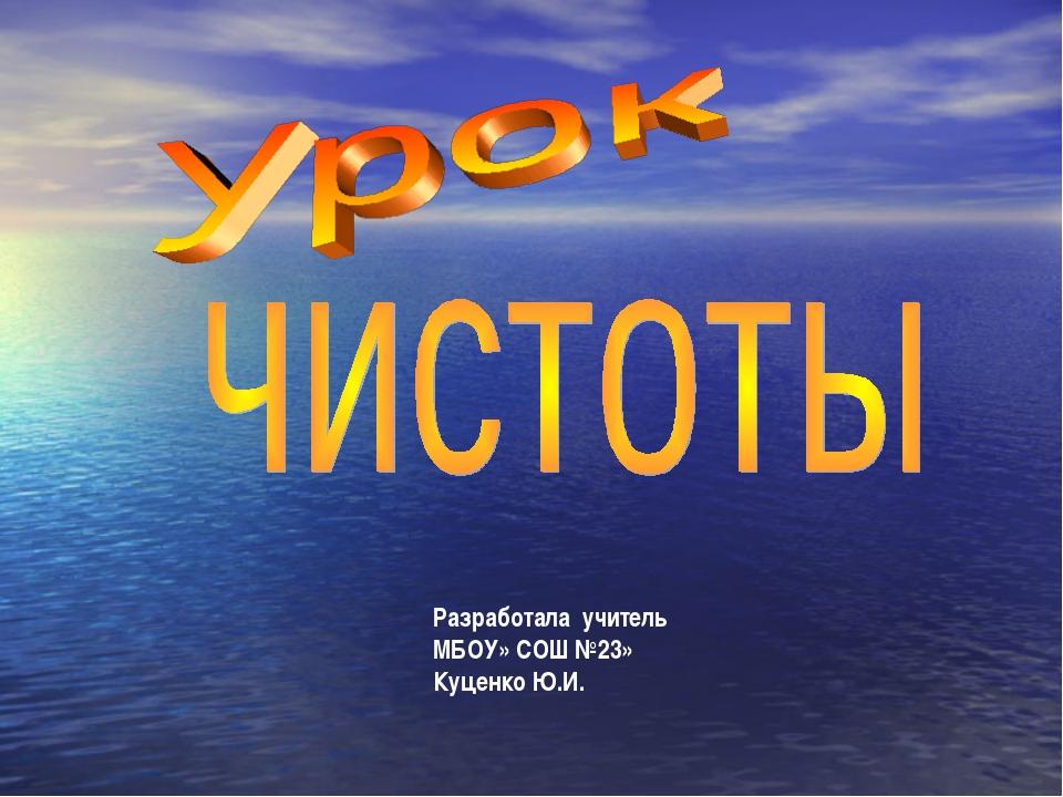 Разработала учитель МБОУ» СОШ №23» Куценко Ю.И.
