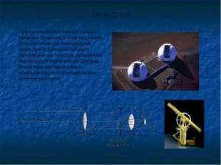 Телескопы Телескоп увеличивает видимые размеры удаленных предметов. В схему