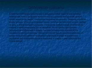 Оптические прицелы В качестве оптического прицела можно применить любой теле