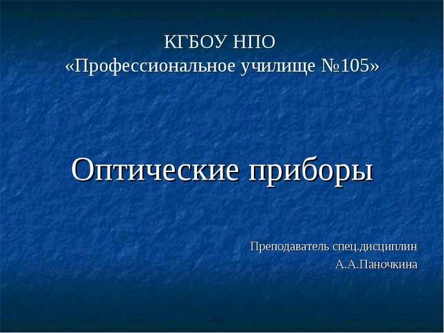 КГБОУ НПО «Профессиональное училище №105» Оптические приборы Преподаватель сп...
