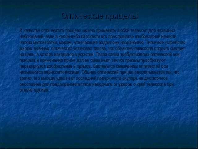 Оптические прицелы В качестве оптического прицела можно применить любой теле...