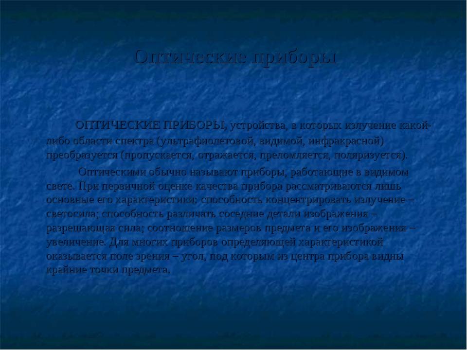 Оптические приборы ОПТИЧЕСКИЕ ПРИБОРЫ,устройства, в которых излучение како...
