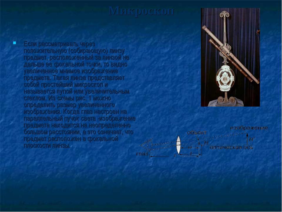 Микроскоп Если рассматривать через положительную (собирающую) линзу предмет,...