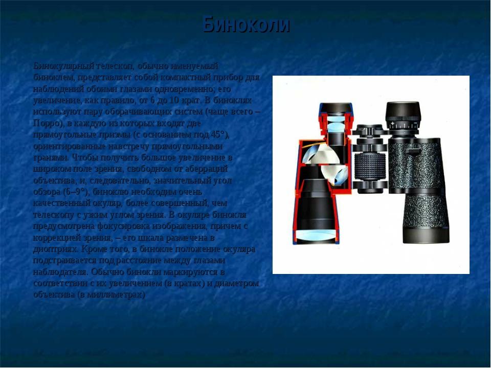 Биноколи Бинокулярный телескоп, обычно именуемый биноклем, представляет собо...