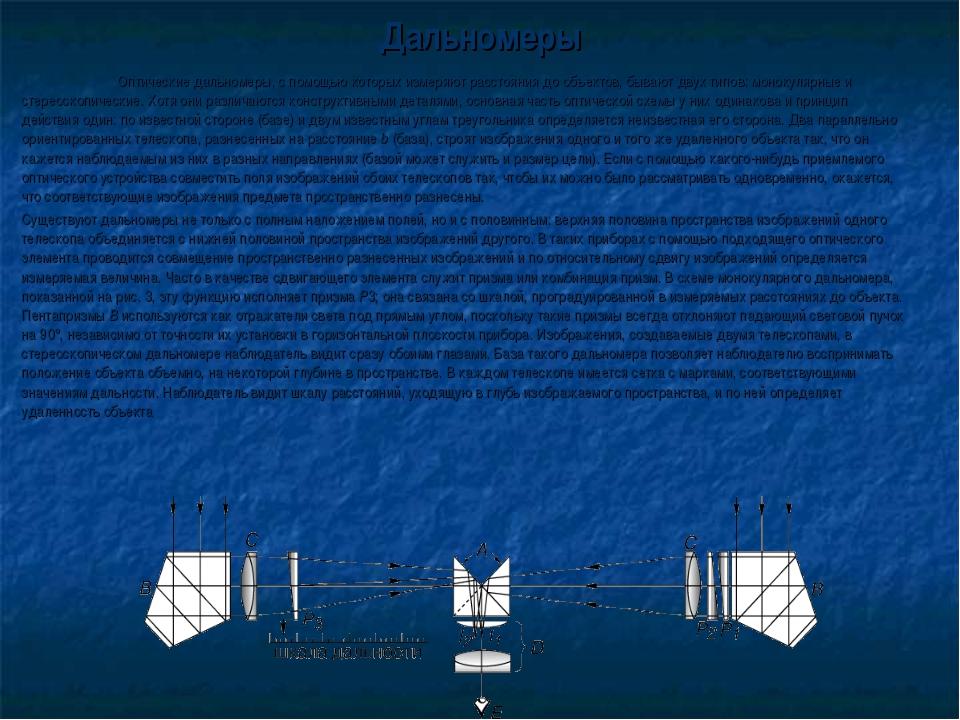 Дальномеры Оптические дальномеры, с помощью которых измеряют расстояния до о...