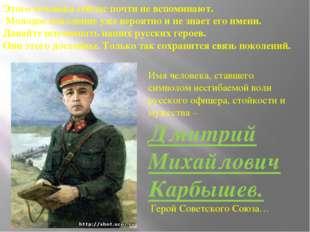 Имя человека, ставшего символом несгибаемой воли русского офицера, стойкости
