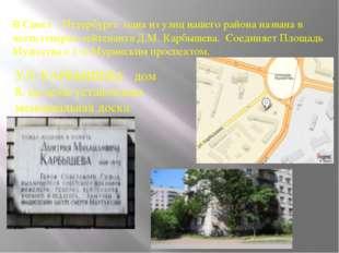 В Санкт – Петербурге одна из улиц нашего района названа в честь генерал-лейте