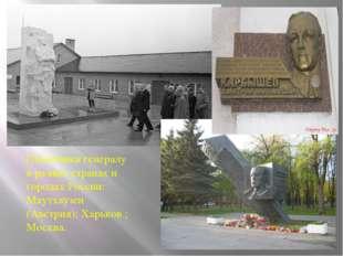 Памятники генералу в разных странах и городах России: Маутхаузен (Австрия); Х