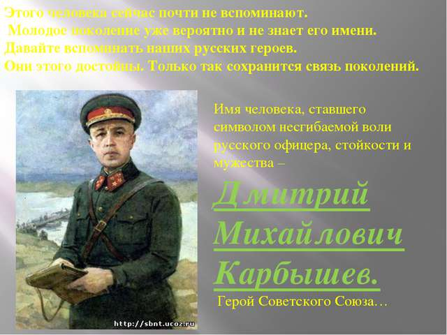 Имя человека, ставшего символом несгибаемой воли русского офицера, стойкости...