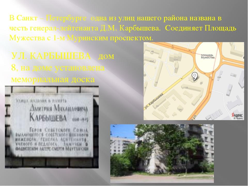 В Санкт – Петербурге одна из улиц нашего района названа в честь генерал-лейте...