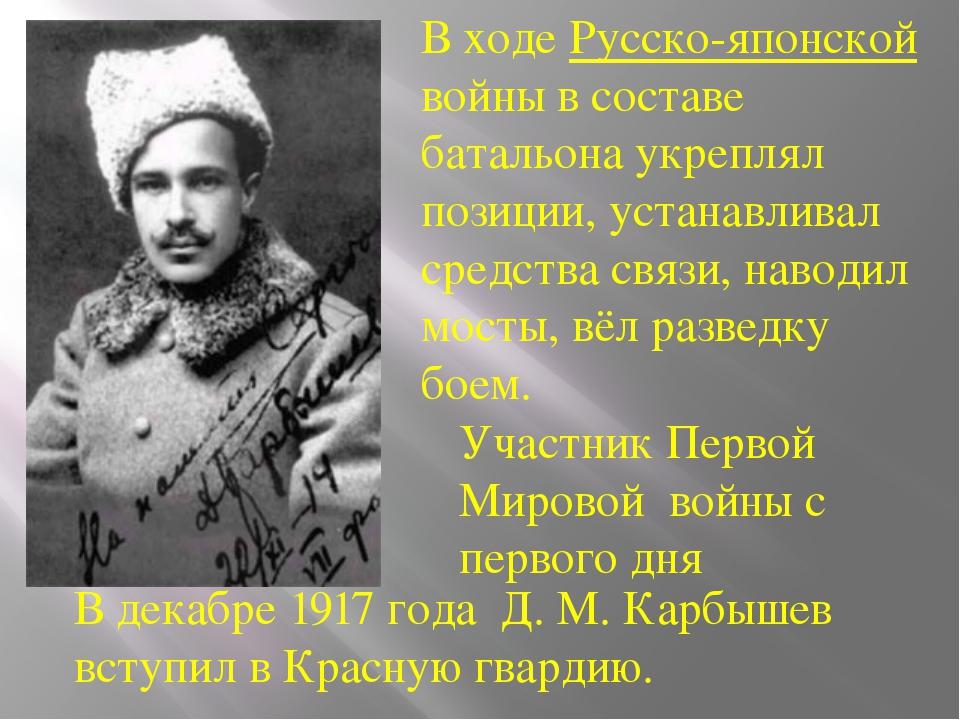 В ходе Русско-японской войны в составе батальона укреплял позиции, устанавлив...