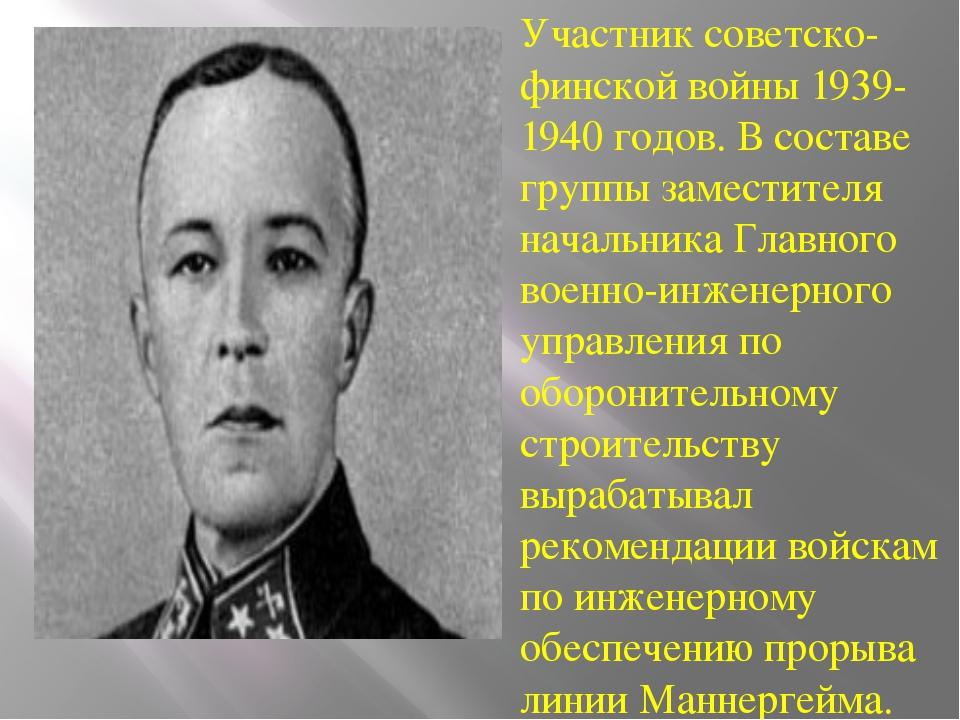 Участник советско-финской войны 1939-1940 годов. В составе группы заместителя...
