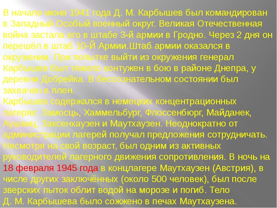 В начале июня 1941 года Д.М.Карбышев был командирован в Западный Особый вое...